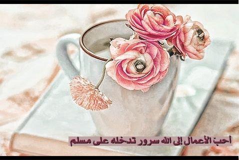 من احب الاعمال الى الله هو دخول السرور على قلب مسلم