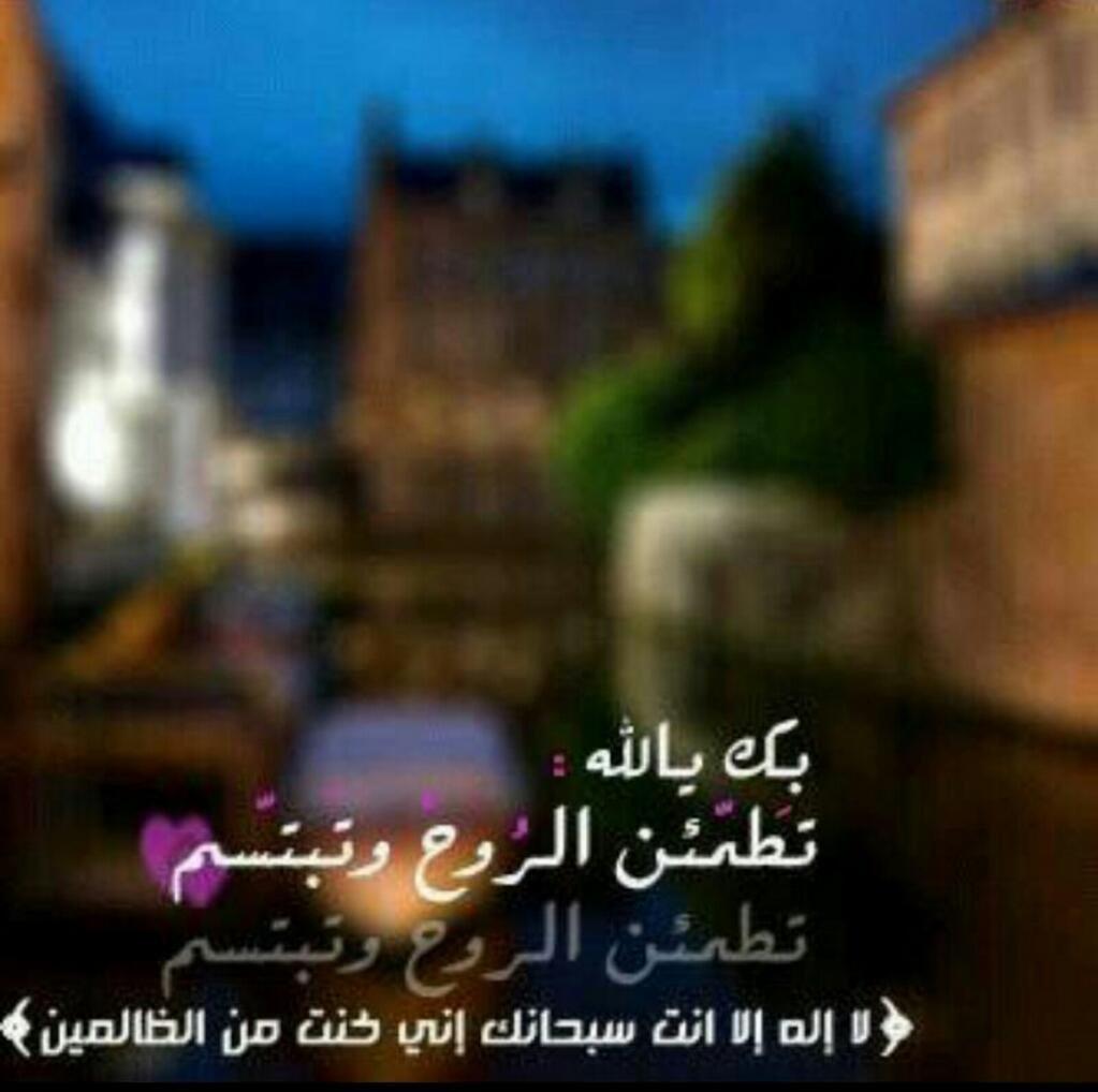 بك يا الله تطمئن الروح وتبتسم دعاء قرآن