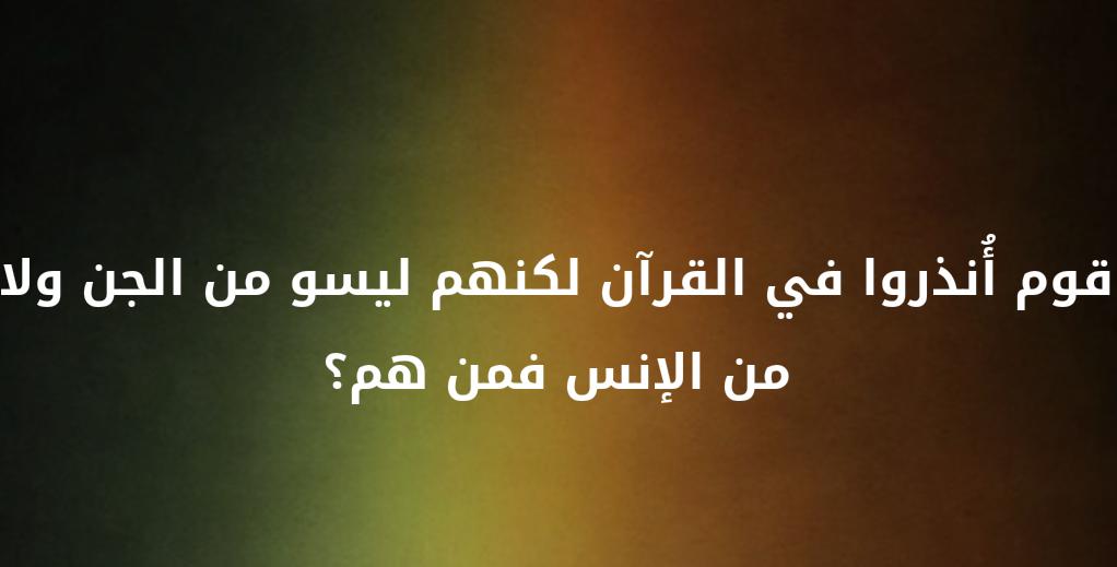 من الذي أنذر قومه وليس من الجن ولا من الإنس