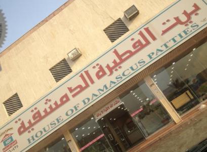 Fay3 مطعم بيت الفطيرة الدمشقية شارع الجبيل النهضة الرياض