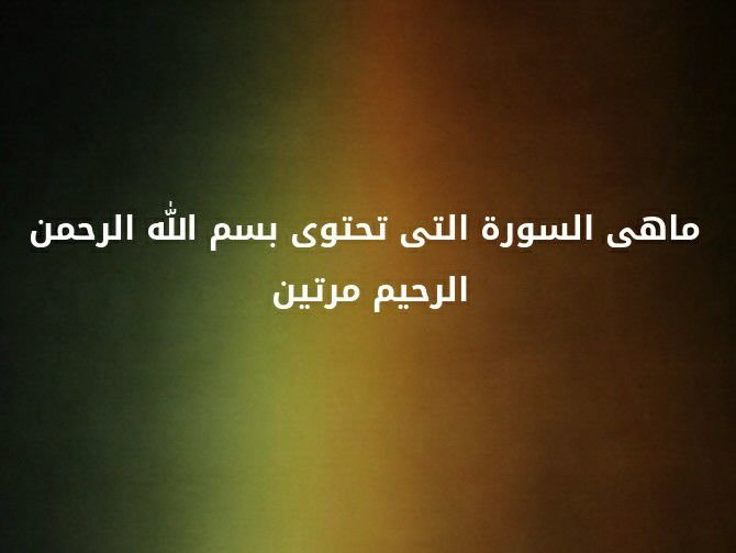 Fay3 ما هي السورة التي تحتوي بسم الله الرحمن الرحيم مرتين لغز
