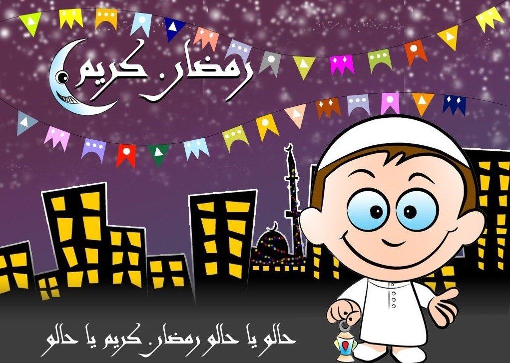 حلو ياحلو رمضان كريم ياحلو