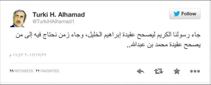 تغريدة الكاتب تركي الحمد المثيرة للجدل