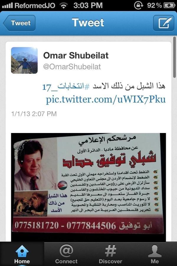 شبلي توفيق حداد #الأردن