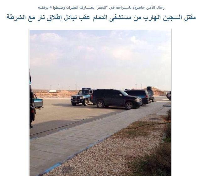مقتل السجين الهارب من مستشفى الدمام
