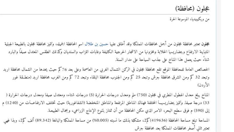 معلومات عن #عجلون #الأردن