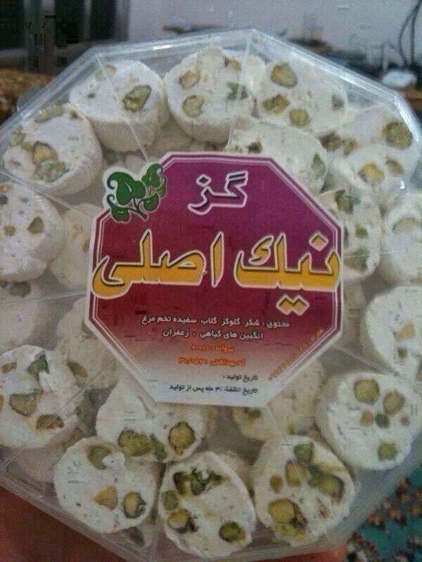 أسماء عجيبة -حلوى إيرانية - نيك أصلي