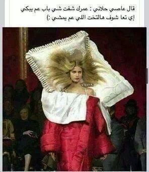 تعال يا عاصي حلاني شوف التخت عم يمشي