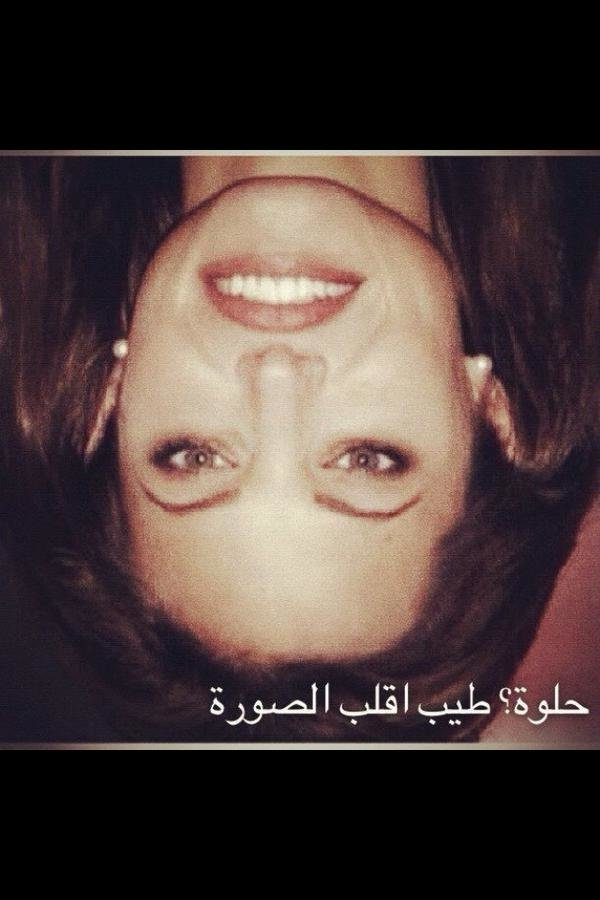 illusion flip the photo