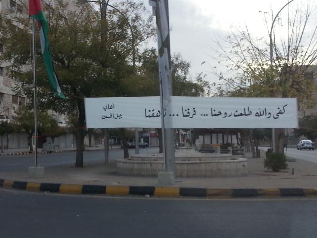 رسالة من أهالي جبل الحسين إلى المتظاهرين #عمان #الأردن