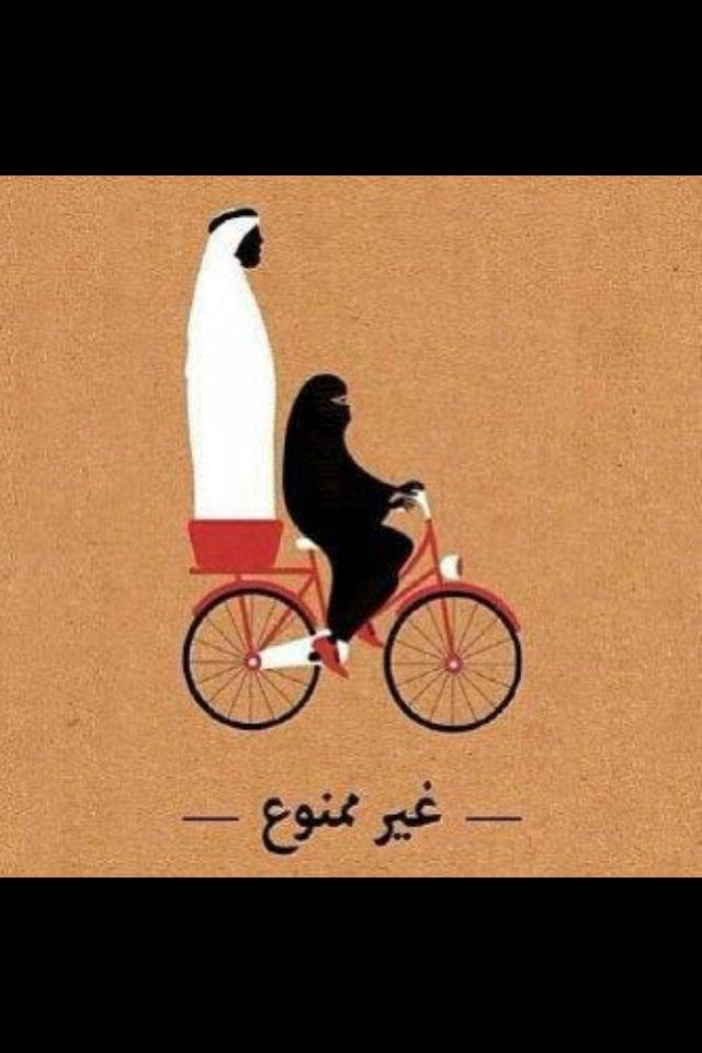مسموح في #السعودية