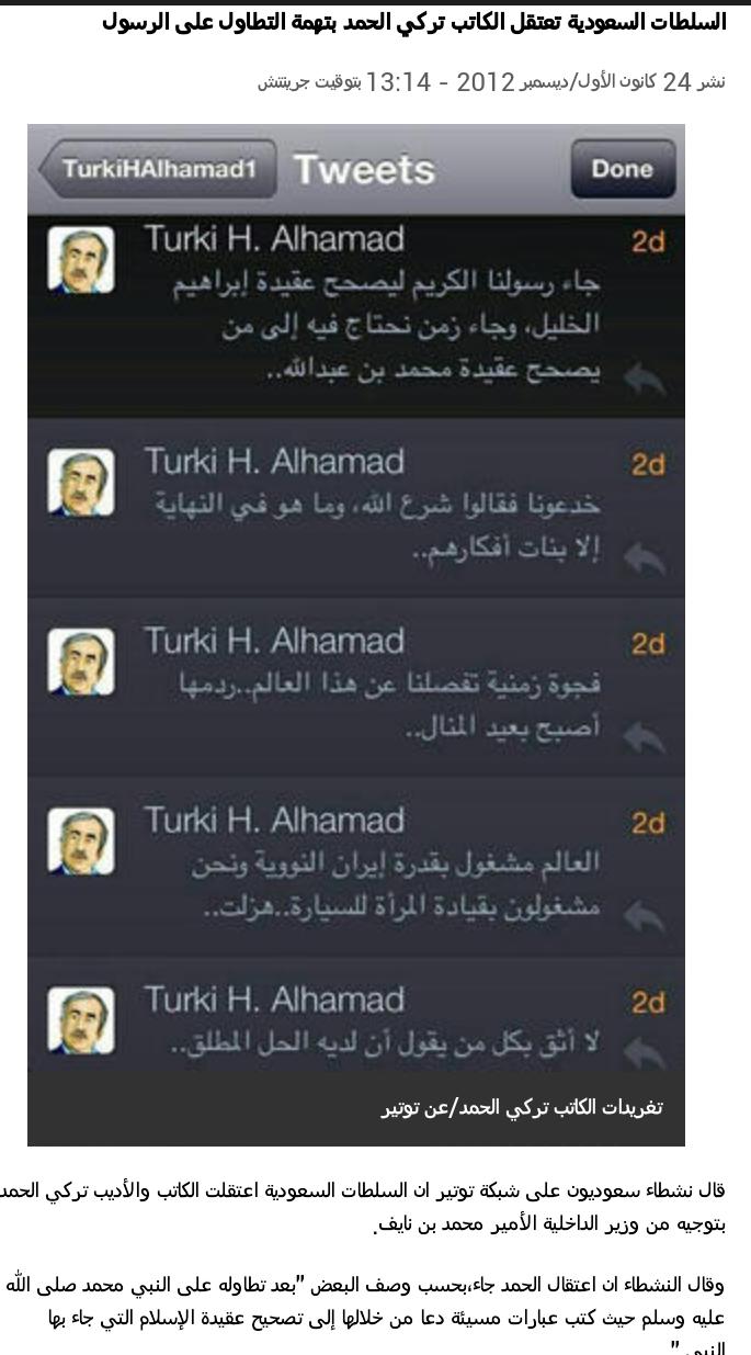 البوابة:السلطات #السعودية تعتقل الكاتب تركي الحمد بتهمة التطاول على الرسول صلى الله عليه وسلم
