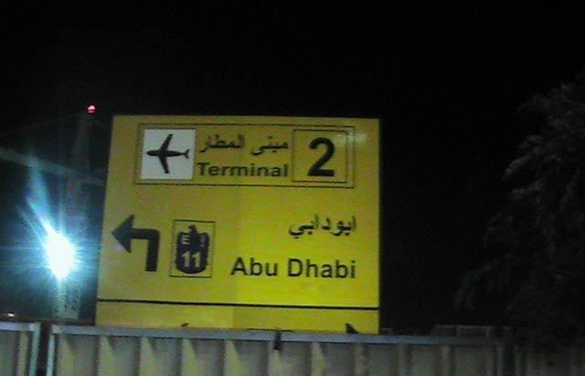 أبودابي بدل #أبوظبي