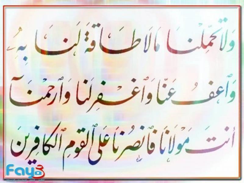 #دعاء اللهم لا تحملنا ما لا طاقة لنا به