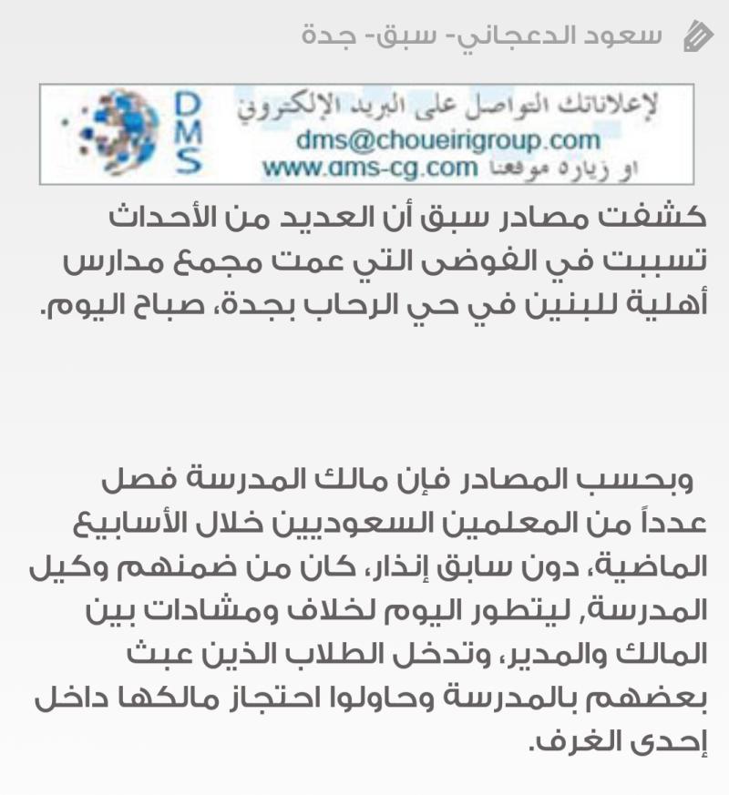 سبب الفوضى في للمدارس الأهلية هو فصل معلمين سعوديين - التفاصيل