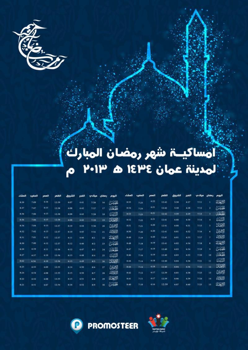 إمساكية رمضان 1434 لمدينة عمان
