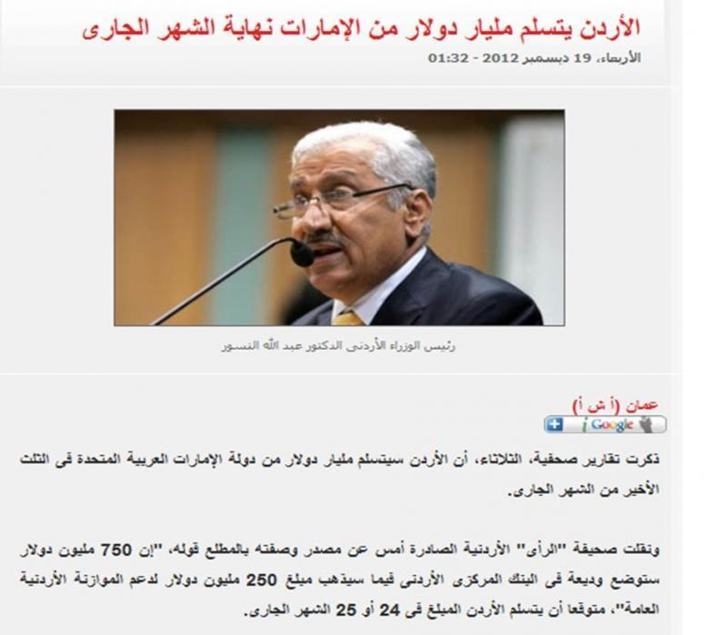 منحة مليار دولار من الإمارات إلى #الأردن