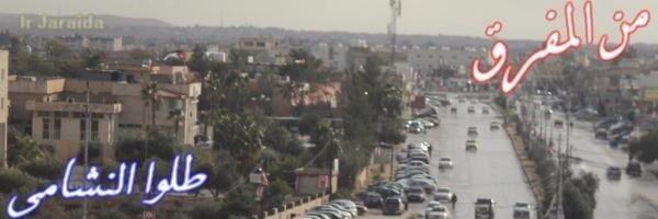 صور منوعة من مدينة #المفرق #الأردن - صورة 18