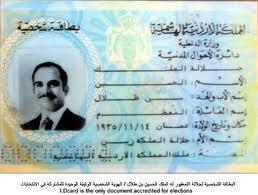 #صور_من_الاردن هوية الملك الراحل الحسين رحمه الله