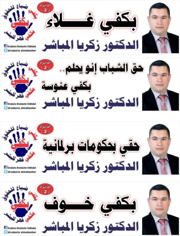 الدكتور زكريا المباشر #الأردن