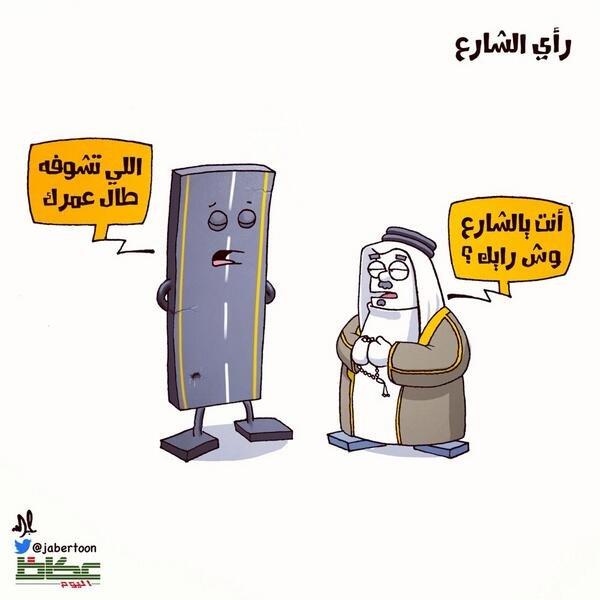رأي الشارع السعودي !! #كاريكاتير #السعودية
