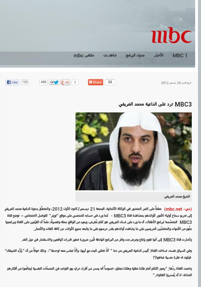 MBC3 ترد على الداعية محمد العريفي