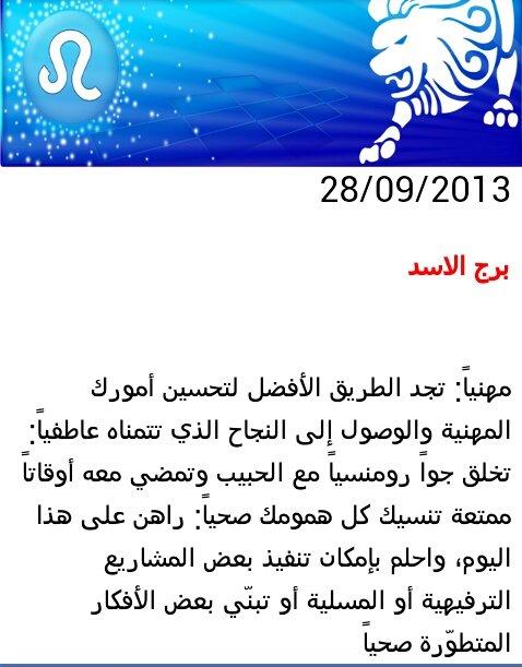 توقعات الفلك لمولود #برج #الأسد