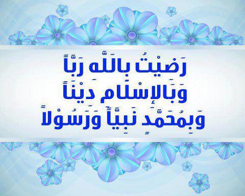 رضيت بالله ربا وبالإسلام دينا وبمحمد نبيا #دعاء
