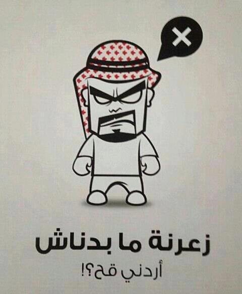 زعرنة ما بدناش #رمزيات #الأردن