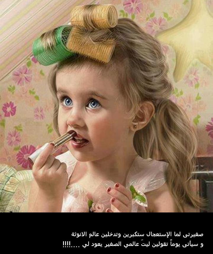 براءة الأطفال #خلفيات