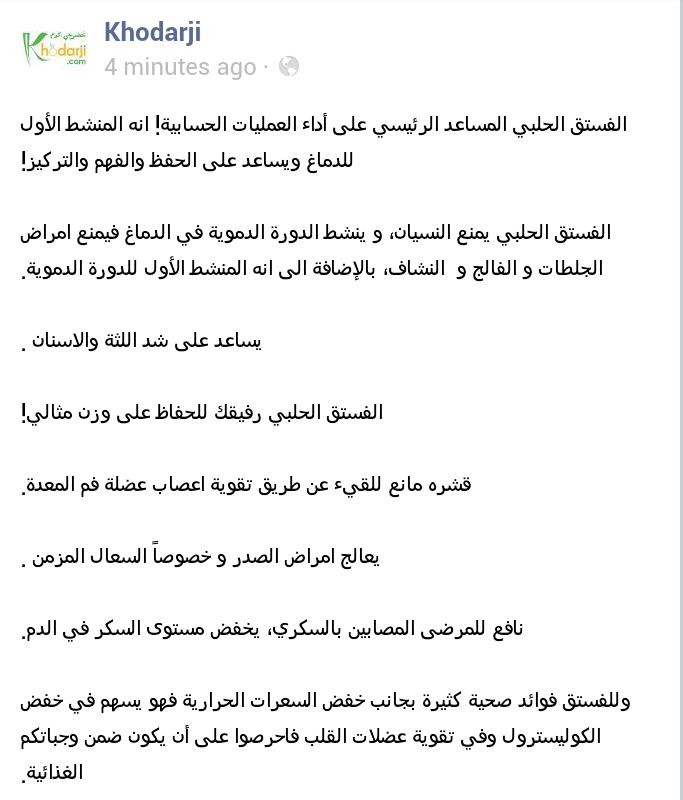 #معلومة_مفيدة : فوائد الفستق الحلبي