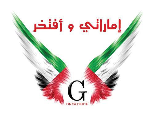 #إماراتي_وافتخر - حرف G