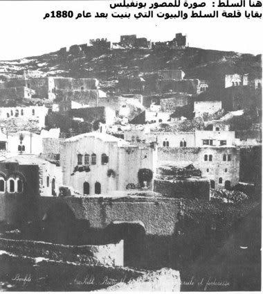 صورة #قديمة - بقايا قلعة #السلط #الأردن والبيوت التي بنيت عام 1880 #تاريخ