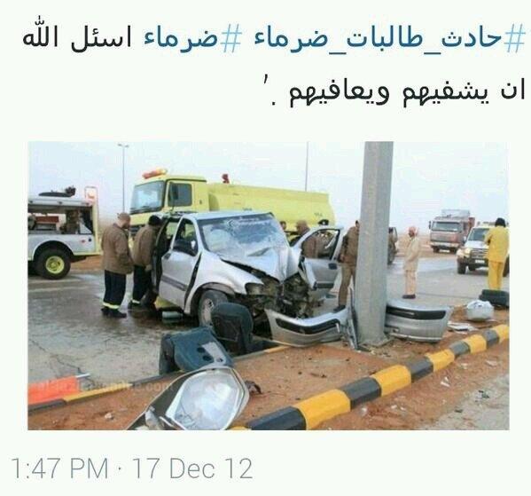صورة أخرى من صور حادث طالبات ضرما