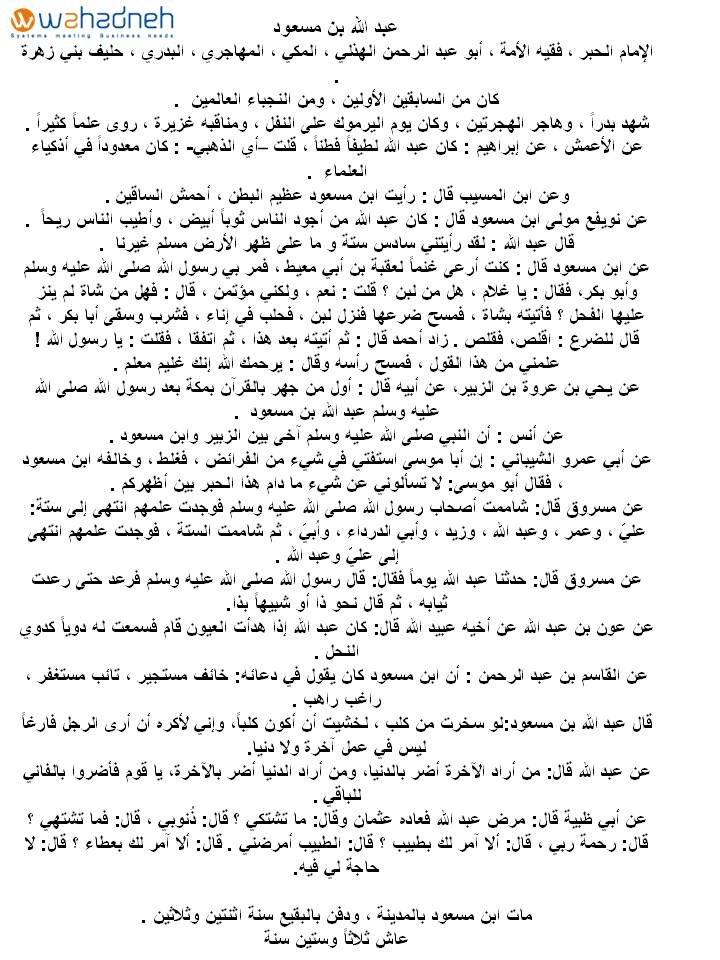من هو عبد الله بن مسعود
