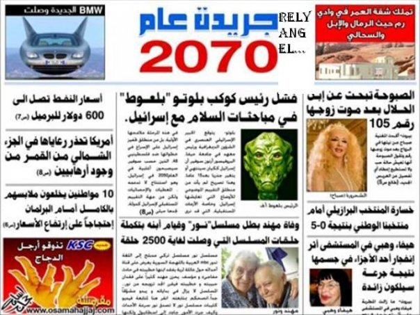 جريدة عام 2070