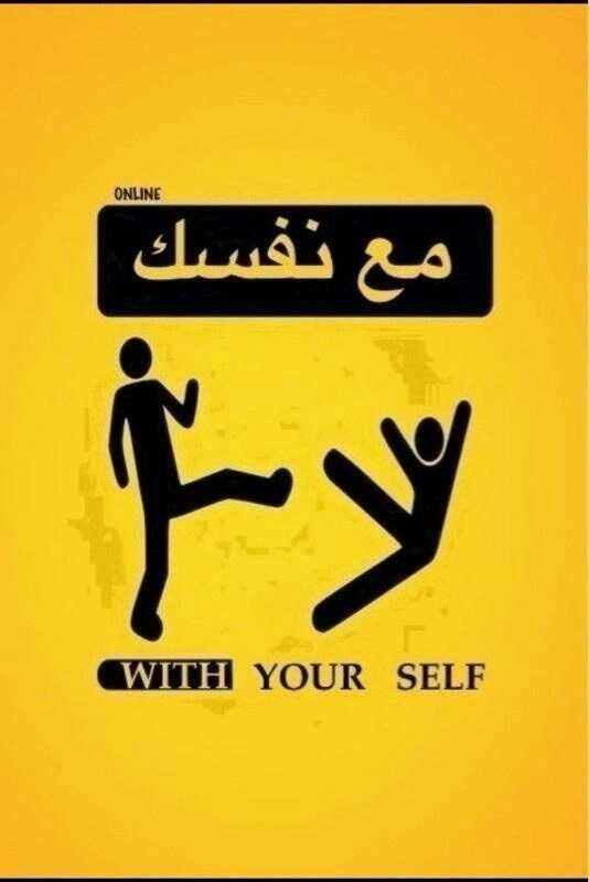 في ناس بتلزمها