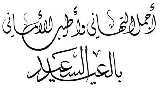 عيد فطر سعيد - أجمل التهاني بالعيد السعيد