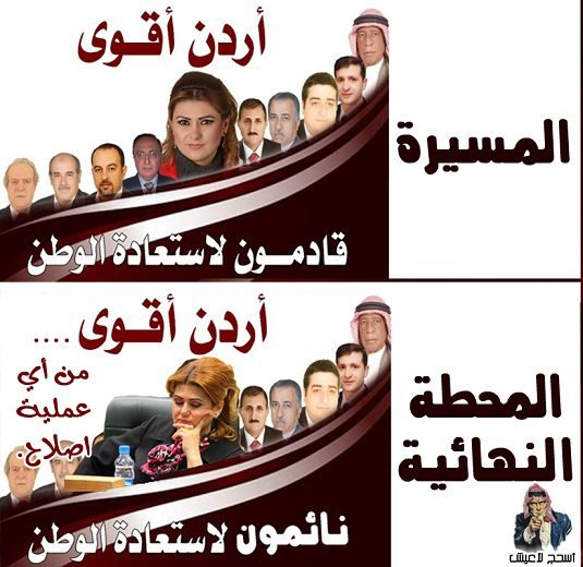 رلا الحروب #الأردن