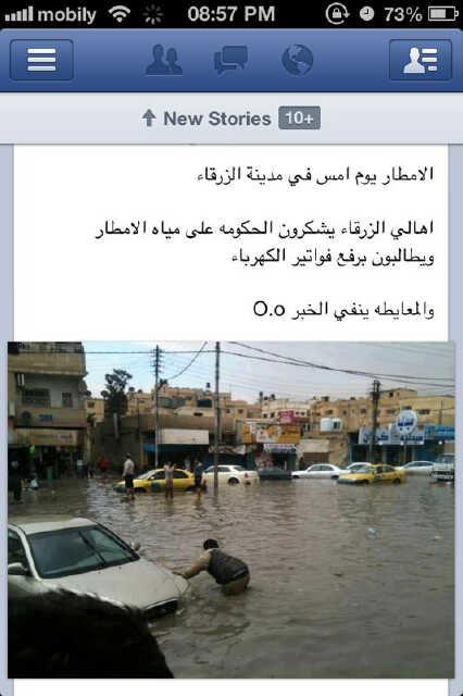 سكان #الزرقاء #الأردن يشكرون الحكومة على الامطار ويدعونها لرفع أسعار الكهرباء