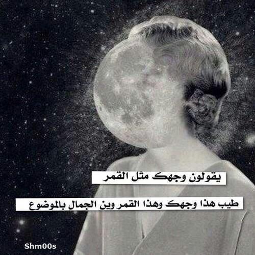 وجهك متل القمر