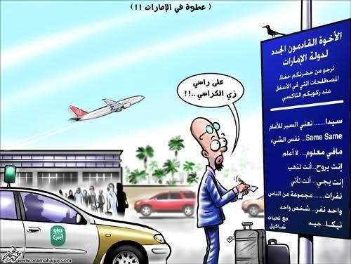 عطوة في #الإمارات