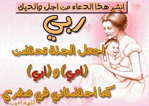 #دعاء للأم والأب