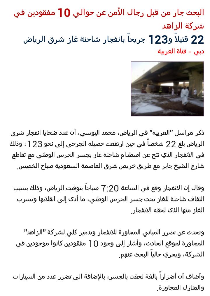 انفجار #الرياض#السعودية : البحث ما زال جار عن مفقودين