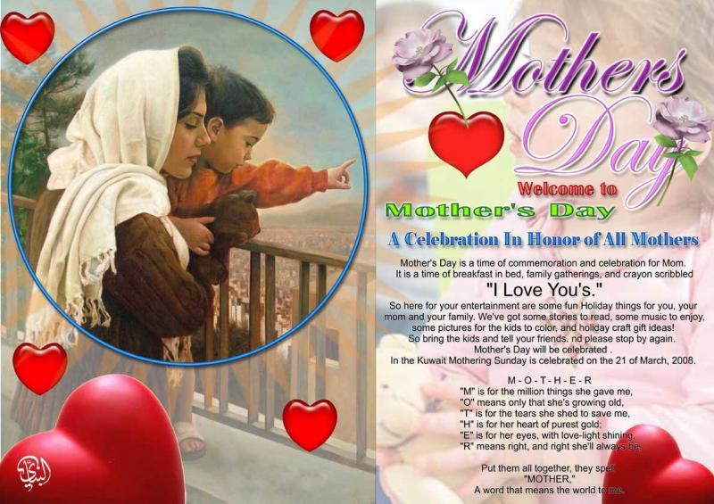 #أمي عيدك لتكريم أمهات العالم