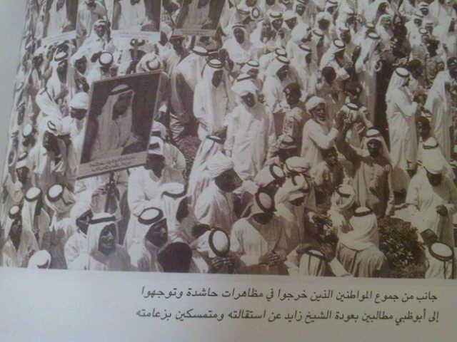 مظاهرات حاشدة تطالب #الشيخ_زايد بالعودة عن استقالته من رئاسة الاتحاد في أغسطس عام 1976 #تاريخ