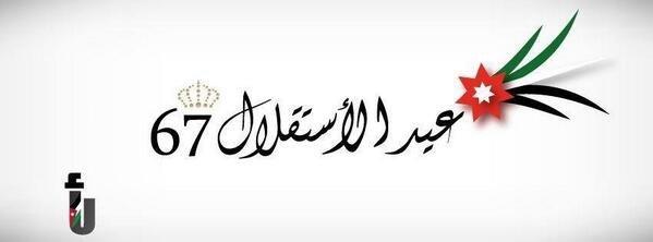 #عيد_الاستقلال الأردن 67