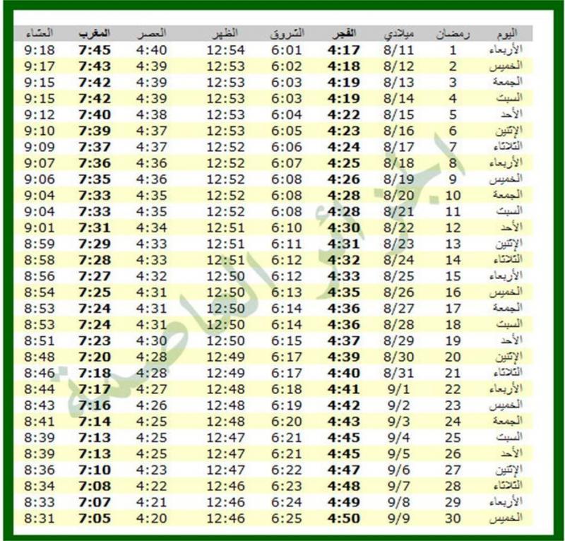 امساكية شهر رمضان 1434 - 2013 الجزائر العاصمة