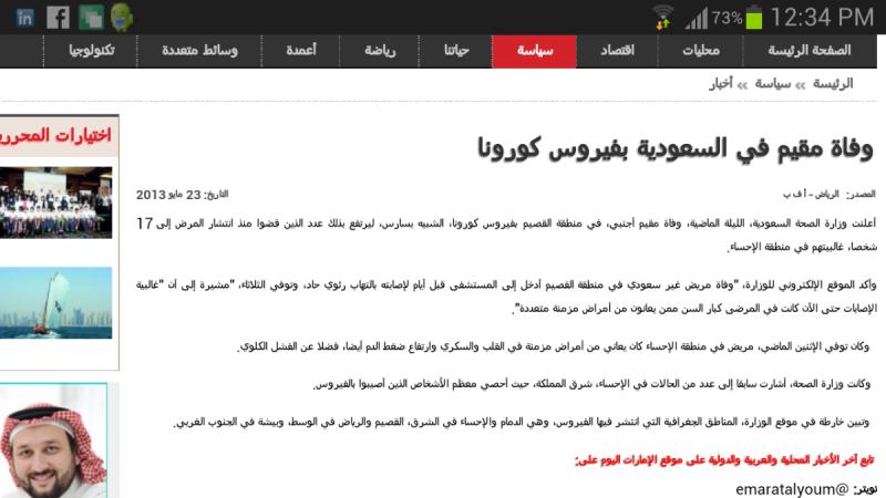وفاة مقيم في السعودية بفيروس كورونا