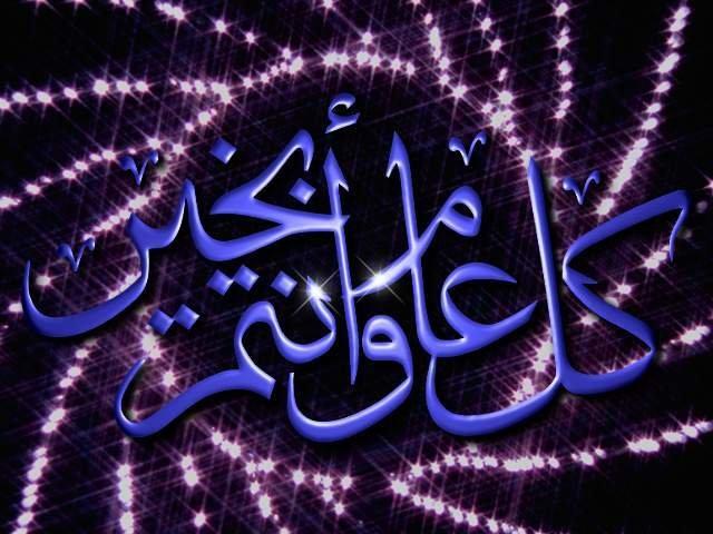 عيد فطر سعيد كل عام وانتم بخير